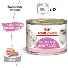 Royal Canin Mother&Babycat Instinctive Паштет-мусс для котят и кормящих кошек