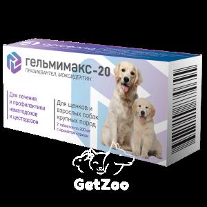 Гельмимакс-20 Антигельминтик для собак и щенков крупных пород, 2 табл.
